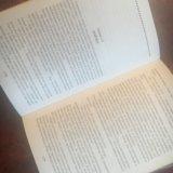 "Книга ""гарри поттер и дары смерти"". Фото 2. Балахна."
