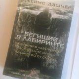 "Книга ""бегущий в лабиринте"". Фото 1. Балахна."