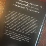 "Книга ""бегущий в лабиринте"". Фото 4. Балахна."