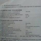Стабилизатор напряжения. Фото 1. Екатеринбург.