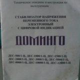 Стабилизатор напряжения. Фото 2. Екатеринбург.
