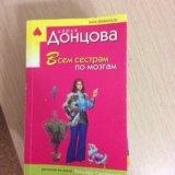 Книги донцовой в ассортименте. Фото 2. Пермь.
