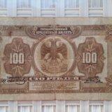 Банкнота. Фото 1. Москва.
