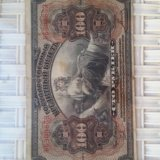 Банкнота. Фото 2. Москва.