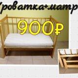Кровать, кроватка детская. Фото 1.