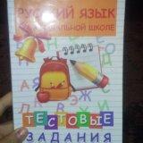 Тест по русскому языку. Фото 3.