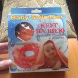 Круг на шею для купания малышей с рождения. Фото 1.