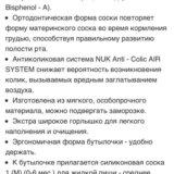 Бутылочка  новая nuk 0-6 мес. Фото 3. Москва.