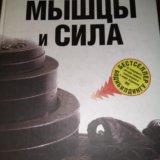 """Книга """"мышцы и сила"""". Фото 2. Москва."""