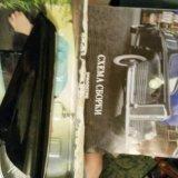 Деталь машины зис110. Фото 1. Подольск.