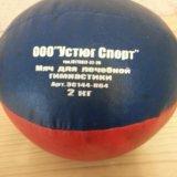 Гимнастический  мяч. Фото 1.