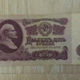 Купюра 25 рублей ссср. Фото 1.