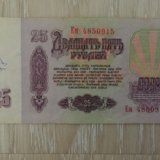Купюра 25 рублей ссср. Фото 2.