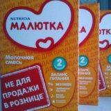 Смесь малютка 2. Фото 1. Черногорск.