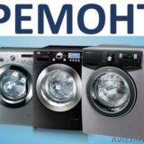 Ремонт стиральных машин. Фото 1. Лангепас.
