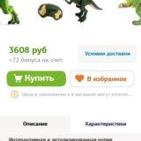 Динозавр. Фото 2. Железнодорожный.
