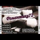 Романтика72 П.