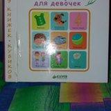 Книжки-кубики для девочек 0-3 года. Фото 1.