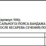 Послеоперационный бандаж, размер 4. Фото 2. Санкт-Петербург.