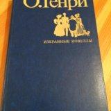 """О. генри """"избранные новеллы"""", 1978 год. Фото 1. Владимир."""