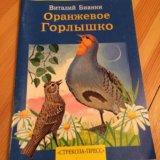 Серия книг внеклассное чтение (3 книги). Фото 3. Владимир.