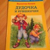 Серия книг внеклассное чтение (3 книги). Фото 1. Владимир.