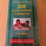 3000 задачи и примеры по математике 3-4 класс. Фото 1. Анжеро-Судженск.