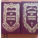 Молитвенный щит православного христианина. Фото 1.