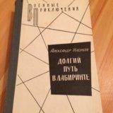 """А. насибов """"долгий путь в лабиринте"""", 1989 год. Фото 1. Владимир."""