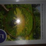 Учебник по естествознанию. Фото 1.