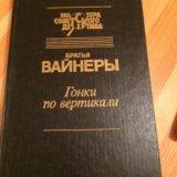 """Братья вайнеры """"гонки по вертикали"""", 1992 год. Фото 1. Владимир."""