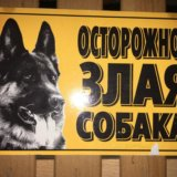 """Табличка """"осторожно злая собака"""". Фото 2. Москва."""