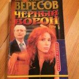 Серия книг ворон д. вересов (4 тома). Фото 2. Владимир.