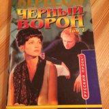Серия книг ворон д. вересов (4 тома). Фото 1. Владимир.