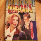 Серия книг ворон д. вересов (4 тома). Фото 4. Владимир.