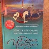 Книга диана чемберлен супруга без изъяна. Фото 1. Рязань.