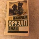 Книга дж. оруэлл 1984. Фото 1.