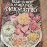 Ведическое кулинарное искусство(для вегетарианцев). Фото 1.