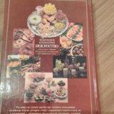 Ведическое кулинарное искусство(для вегетарианцев). Фото 4.