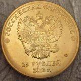 25 рублей сочи позолота. Фото 4. Санкт-Петербург.