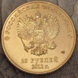 25 рублей сочи позолота. Фото 2. Санкт-Петербург.