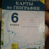 Контурные карты по географии 6 класс. Фото 1. Москва.