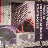 Компьютерный   самоучитель 2004г. Фото 1. Нижнебаканская.