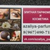 Магазин косметики A.