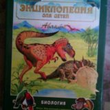 4 энциклопедии аванта+. Фото 1. Саратов.