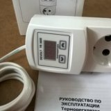 Терморегулятор. Фото 1.