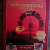 4 энциклопедии аванта+. Фото 2. Саратов.
