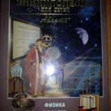 4 энциклопедии аванта+. Фото 4. Саратов.