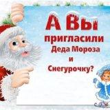 Дед мороз и снегурочка на дом. Фото 1. Челябинск.