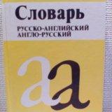 Словарь русско-английских слов. Фото 1.